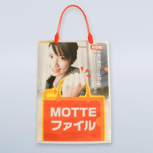 MOTTEファイル