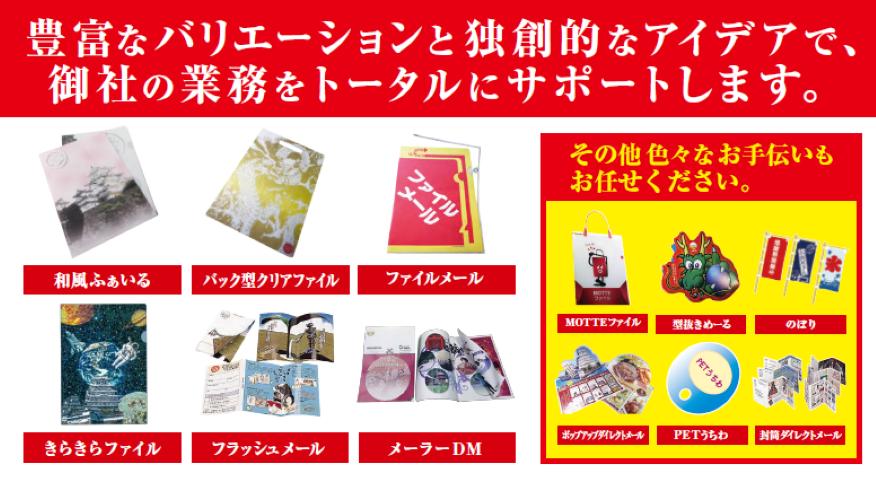 JP2019・ICTと印刷展のお知らせ