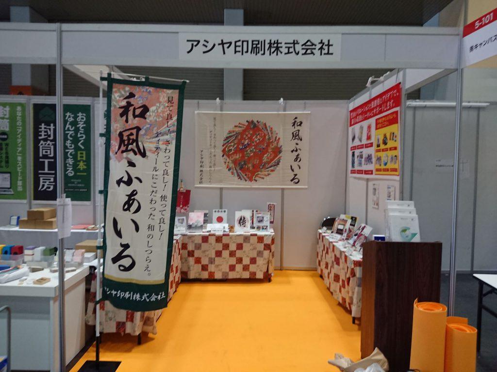JP2019・ICTと印刷展 有り難うございました。
