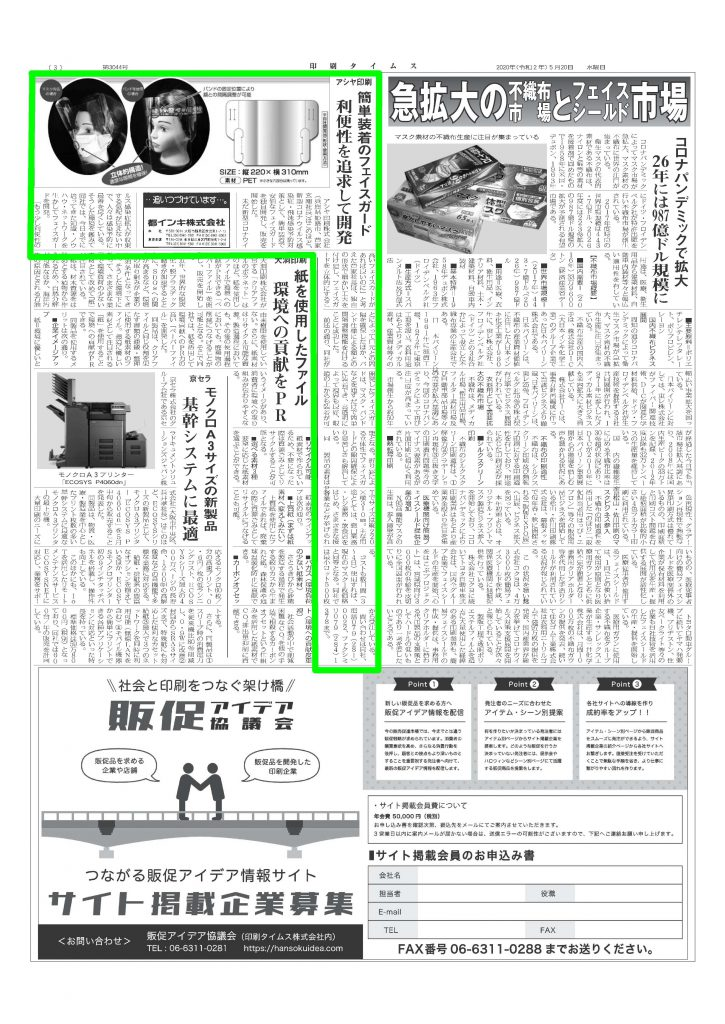 2020年5月20日印刷タイムスに掲載されました。 飛沫対策フェイスガード
